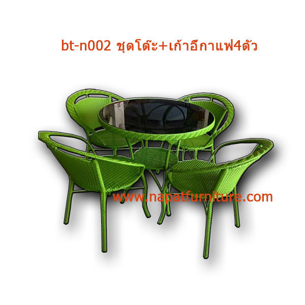 ชุดโต๊ะ+เก้าอี้กาแฟหวาย4ตัว