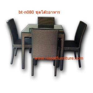 โต๊ะอาหารหวายเทียมเก้าอี้4ตัว