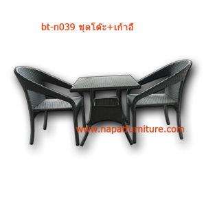 ชุดโต๊ะ+เก้าอี้กาแฟหวาย2ตัว